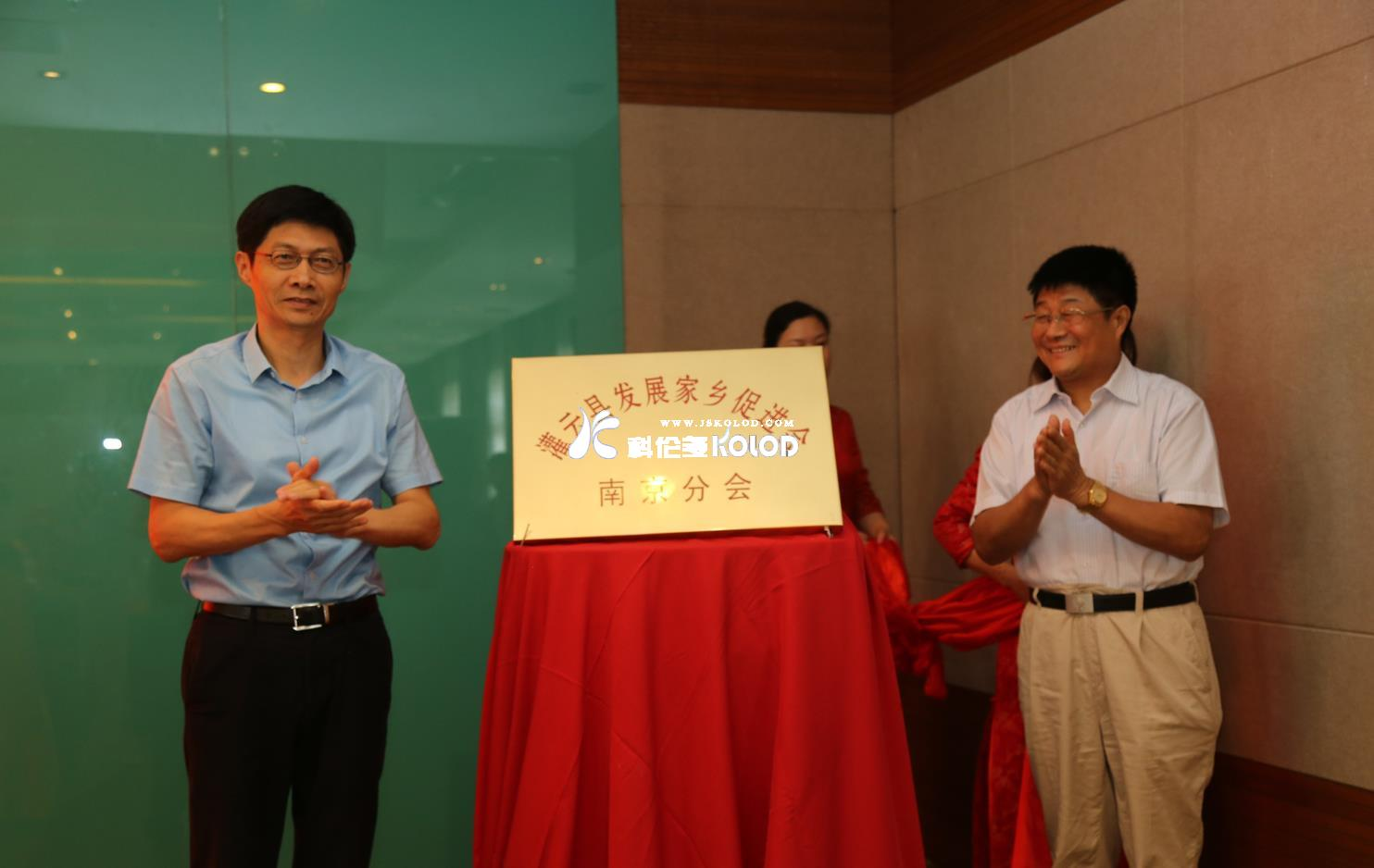 灌云县发展家乡促进会南京分会成立
