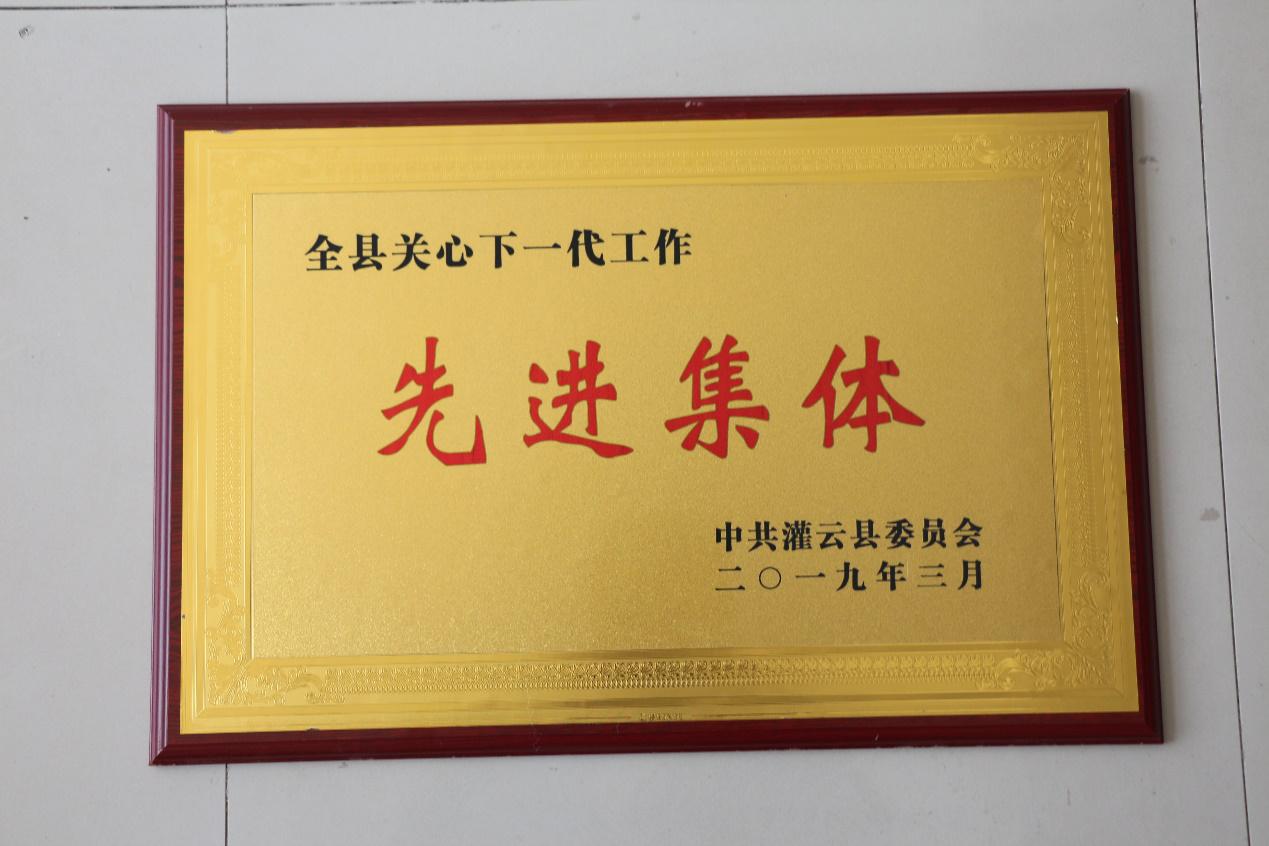 江苏科伦多荣获灌云县2018年度关心下一代工作先进集体荣誉称号