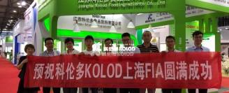 科伦多公司参加上海FIA生物发酵展