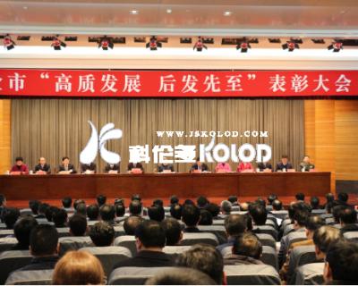 科伦多董事长封宽裕荣获2018年度连云港市优秀企业家称号