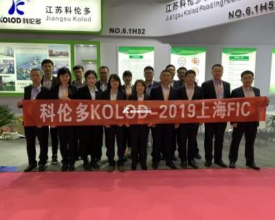 第二十三届中国国际食品添加剂和配料展览会召开
