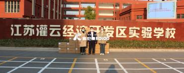 科伦多公司爱心捐赠两万只口罩给灌云经济开发区实验学校