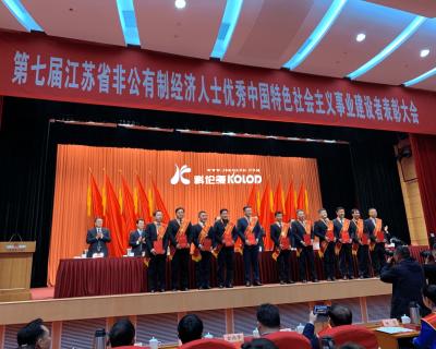 喜讯|科伦多公司董事长封宽裕荣获省优秀中国特色 社会主义事业建设者荣誉称号