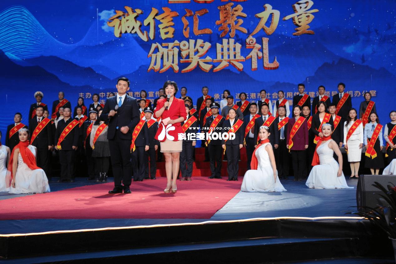 诚信汇聚力量----江苏科伦多荣获连云港市信用示范企业荣誉称号
