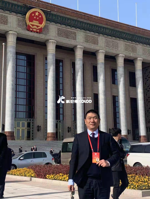 科伦多董事长封宽裕出席中国侨商联合会第五次会员代表大会