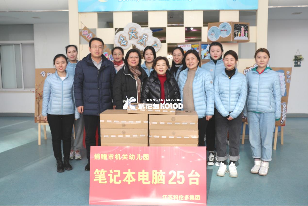 科伦多副董事长翁京蓉向连云港市机关幼儿园爱心捐赠